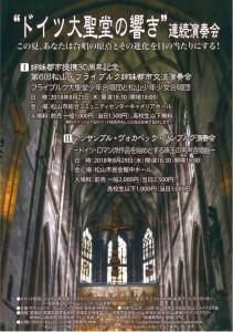 ドイツ大聖堂の響き