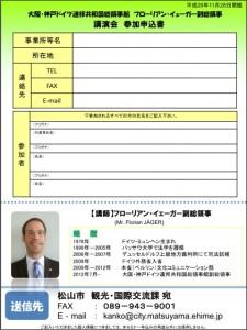 副総領事講演会案内_02