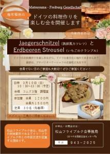 ドイツの料理作りを楽しむ会チラシ_001