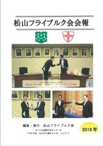 2019年松山フライブルク会会報誌