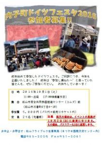 内子町ドイツフェスタ2016参加者募集